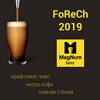 Выставка FoReCh 2019 - больше денег для ресторана