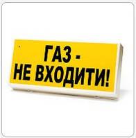 """Охранно-пожарное об. Табло """"ГАЗ, ВИХОДЬ!"""""""