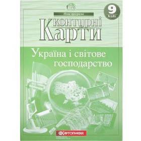 Контурні карти: Україна і світове господарство. 9 клас