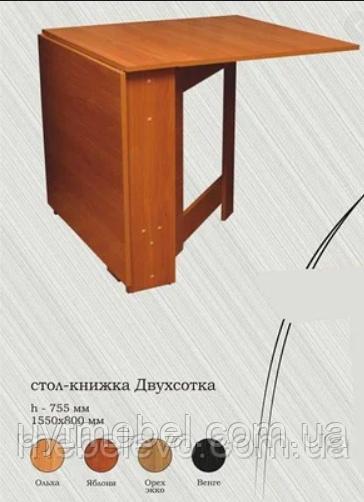Стіл-книжка Двохсотка горіх  фр. темн. (Альфа)