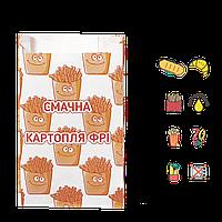 """256 Пакет бумажный """"Смачна картопля фрі"""" жиростойкий  170х100х50мм (ВхШхГ) 70г/м² (1уп/100шт.)"""