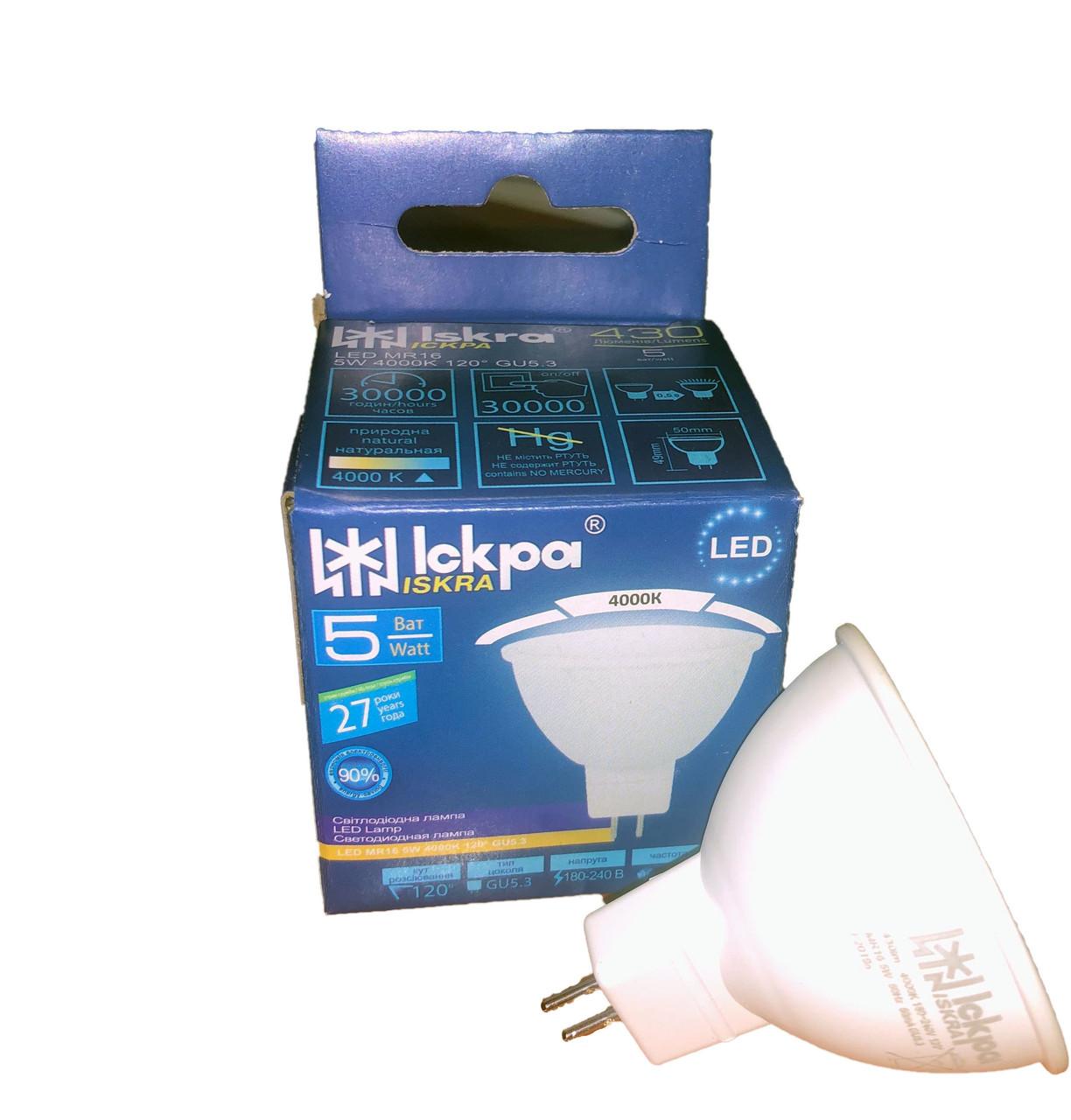 Світлодіодна лампа LED РЕФЛЕКТОРНА (MR16) 5Вт, 220B, цоколь GU5.3