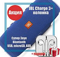 Колонка JBL Charge 3+ Bluetooth FM MP3 USB microSD, PowerBank 20W Quality Replica Blue