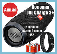 Колонка JBL Charge 3+ Bluetooth, FM MP3 AUX USB microSD, PowerBank 20W QualitiReplica качество звука
