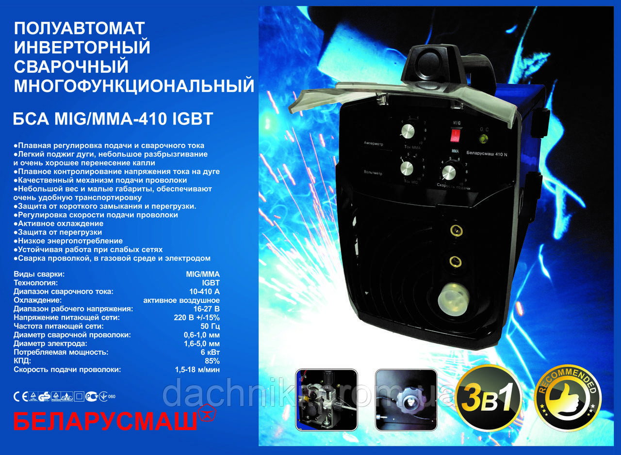 Сварочный полуавтомат Беларусмаш 410 инверторный 3 в 1 mig/mma/tig  с двумя табло