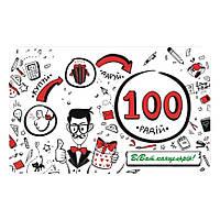 Сертификат подарочный Виват, Канцелярия! номиналом 100 грн