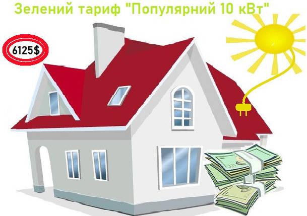 Зелений тариф Популярний 10 кВт комплект сонячної електростанції, фото 2