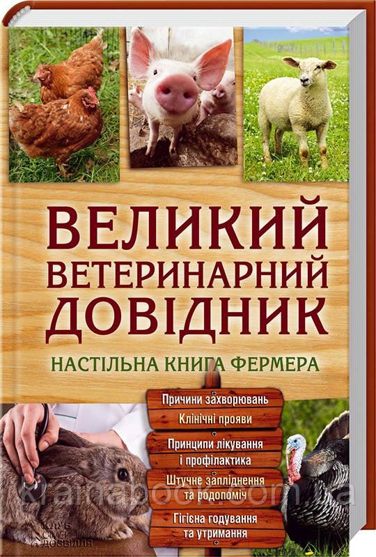 Великий ветеринарний довідник. Бойчук Юрій