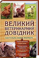 Великий ветеринарний довідник. Бойчук Юрій, фото 1