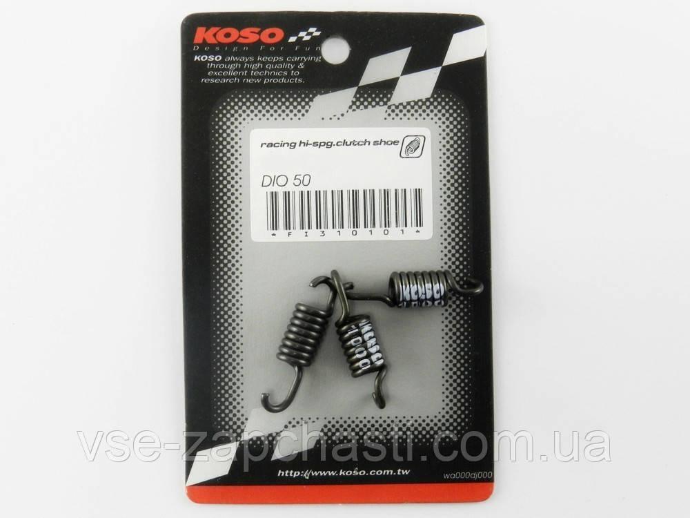 Пружинки сцепления Honda Dio/Tact/Lead/ GY-6 50/60/80сс, маленькие, КОSО (тайвань)