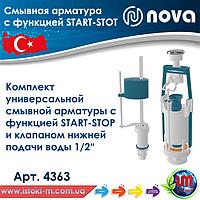 Комплект универсальной смывной арматуры с функцией START-STOP и клапаном нижней подачи воды NOVA (4363)