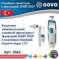 Комплект универсальной смывной арматуры с функцией START-STOP и клапаном боковой подачи воды NOVA (4366)