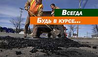 Австрийские независимые специалисты контролируют качество ямочого ремонта украинских дорог
