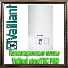Конвекционные котлы Vaillant с открытой камерой серия atmoTEC PRO
