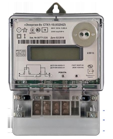 Счетчик электрической энергии однофазный многотарифный СТК1-10.К55I4Ztm