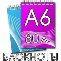 Блокнот | А6 | 80 листов | пружина