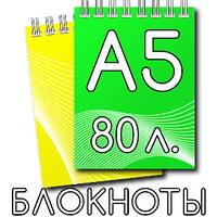Блокнот | А5 | 80 листов | пружина