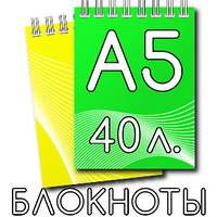 Блокнот | А5 | 40 листов | пружина
