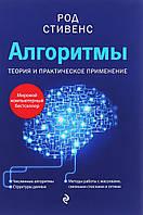 Алгоритмы. Теория и практическое применение. Стивенс Род.