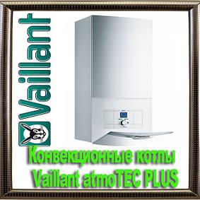 Конвекционные котлы Vaillant с открытой камерой серия turboTEC PLUS