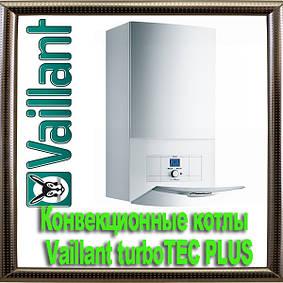 Конвекционные котлы Vaillant с закрытой камерой серия turboTEC PLUS