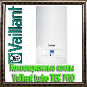 Конвекционные котлы Vaillant с закрытой камерой серия turboTEC PROturbo