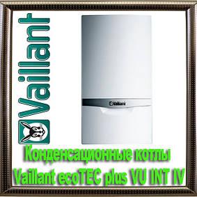 Конденсаційні котли Vaillant ecoTEC plus VU INT IV