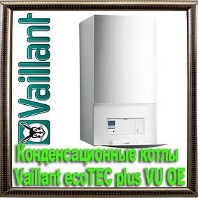 Конденсаційні котли Vaillant ecoTEC plus VU OE