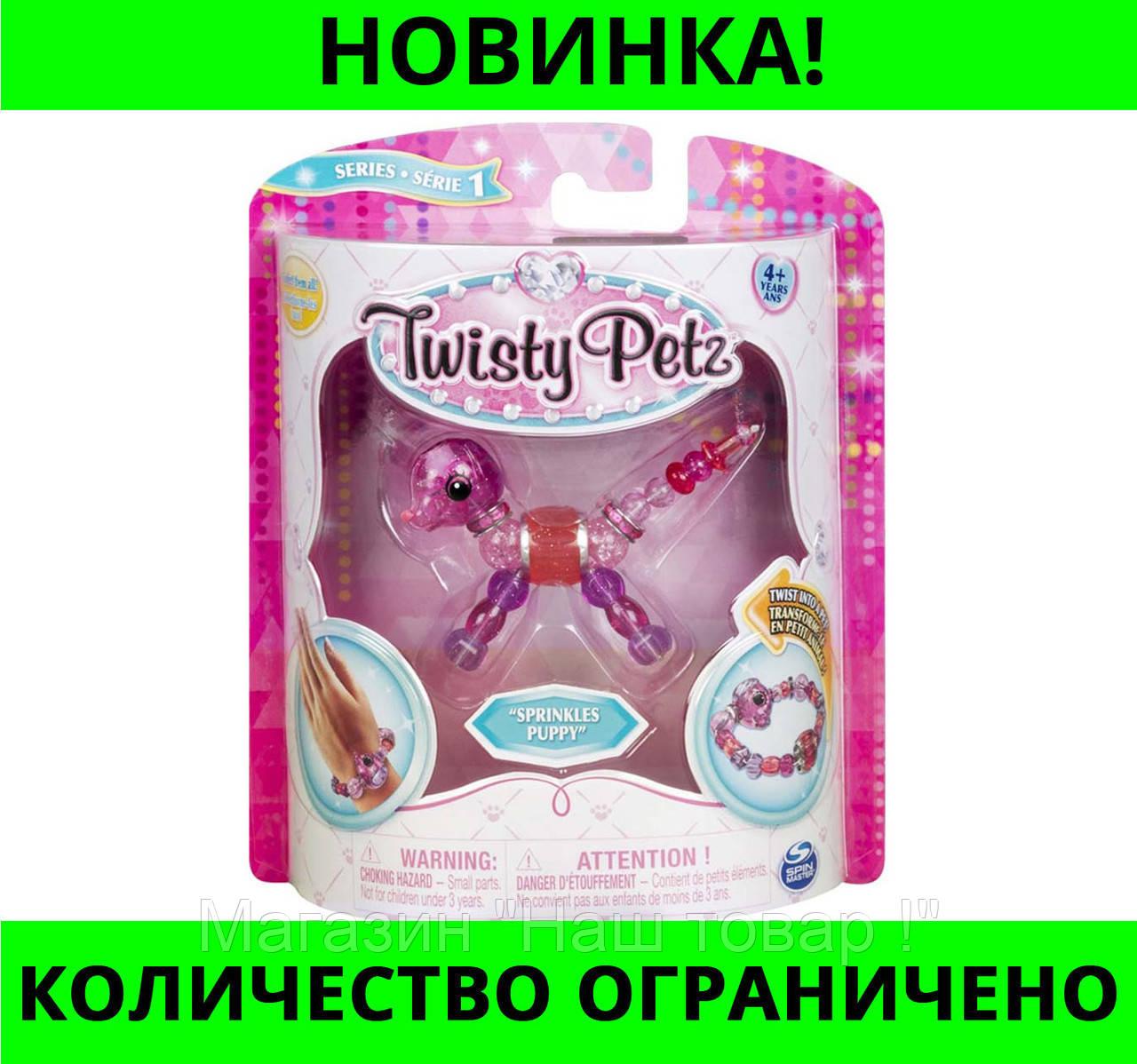 SALE! Игрушка-браслет Твисти Петс Twisty petz