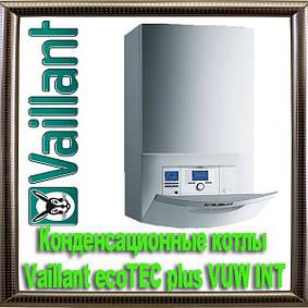 Конденсаційні котли Vaillant ecoTEC plus VUW INT