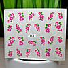 Слайдер-дизайн №1031 (водные наклейки)