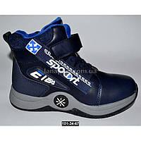 Демисезонные ботинки для мальчика, 35 размер, кожаная стелька, супинатор, 101-34-67