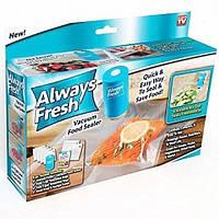 Вакуумный упаковщик для еды Vacuum Sealer Always Fresh, вакуумные пакеты для еды
