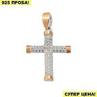 Крестик серебряный с золотыми пластинами и фианитами - нательный православный крестик главный символ веры