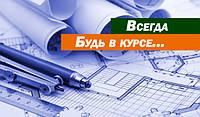 В Украине в первом полугодии 2015 года уменьшилось количество выданных разрешений на строительство