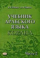 Учебник арабского языка Корана. В 2 ч. Ч. 2. Лебедев В.В., Садриев А.Ф. Восточная книга