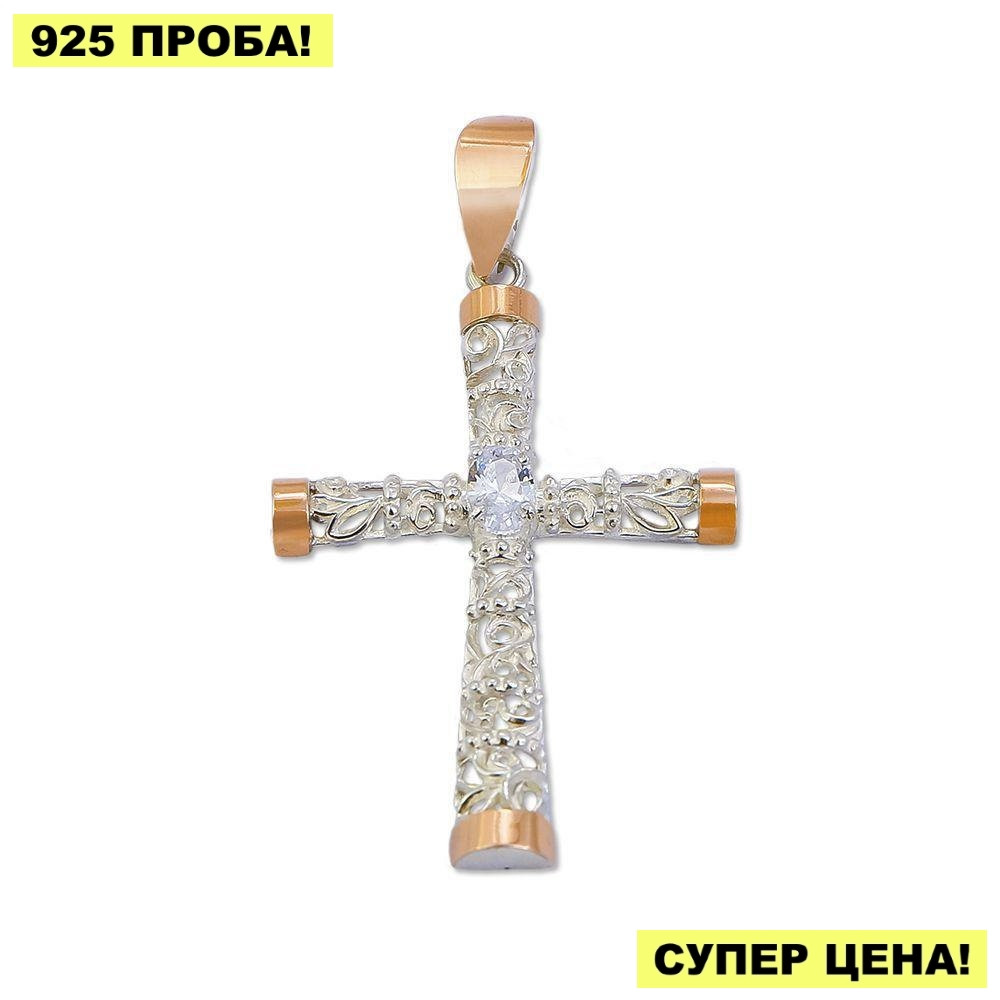 Серебряный крестик с золотыми пластинами и фианитами - благородство серебра и роскошь золота