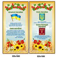 Комплект стендів Державні символи України, колір бежевий