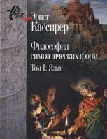 Философия символических форм. Т. 1. Язык (В 3-х томах). Кассирер Э. Центр гуманитарных инициатив.