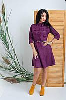 Замшевое женское платье фиолетового цвета