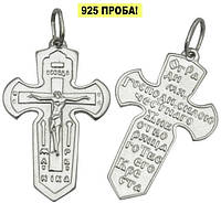 Серебряный крестик с молитвой животворящему кресту