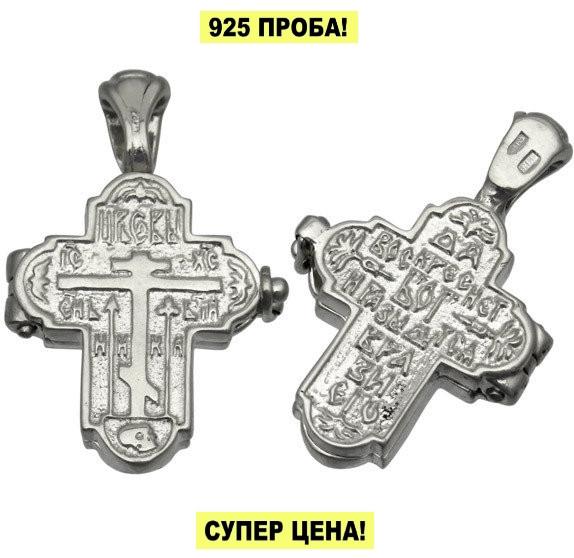 Серебряный крест мощевик с Молитвой Честно́му Кресту