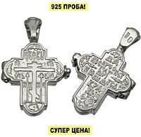 Серебряный крест мощевик с Молитвой Честно́му Кресту, фото 1