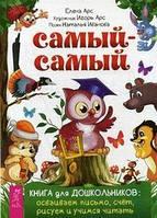 Самый-самый. Книга для дошкольников: осваиваем письмо, счет, рисуем и учимся читать. Арс Е., Арс И., Иванова Н. ИГ Весь