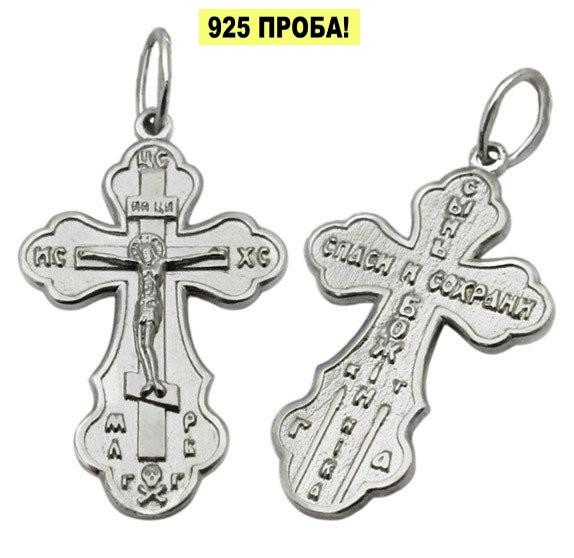 Серебряный крестик - Нательный православный крестик из серебра 925 пробы