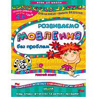 Детская книжка Школа (В. Федиенко) 20*26см шаг до школы, Развиваем речь без проблем (укр) 114754