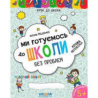 Детская книжка Школа (В. Федиенко) 20*26см шаг до школы - мегасборник, Мы готовимся в школу без проблем (укр) 296226