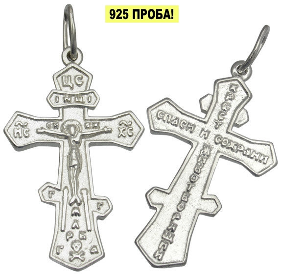"""Серебряный крестик с надписью """"Спаси и сохрани крест животворящий"""""""