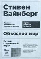 Объясняя мир: Истоки современной науки. Вайнберг С. (Мягкая обложка) Альпина Нон-фикшн