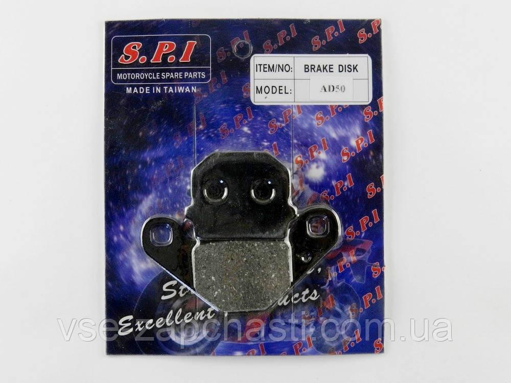 Колодки дискового тормоза Suzuki Address 50/100cc SPI (тайвань)